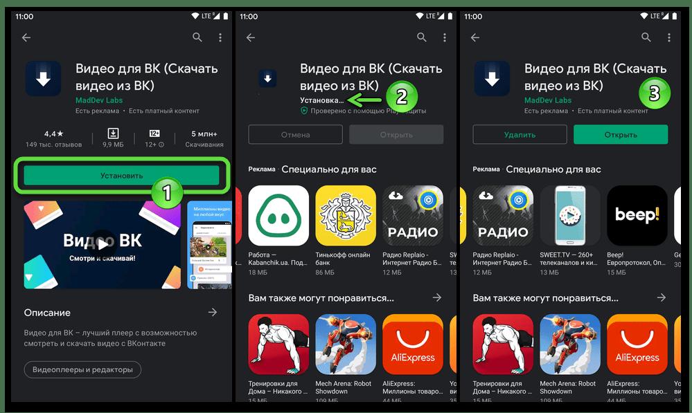 Инсталляция Android-приложения Видео для ВК (Скачать видео из ВК) из Google Play Маркета