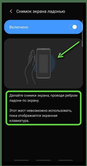 Инструкция по созданию скриншота ладонью на Samsung