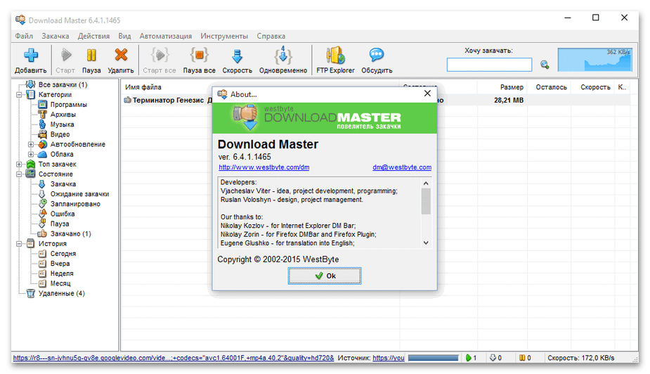 Использование Download Master для скачивания фильмов на компьютер
