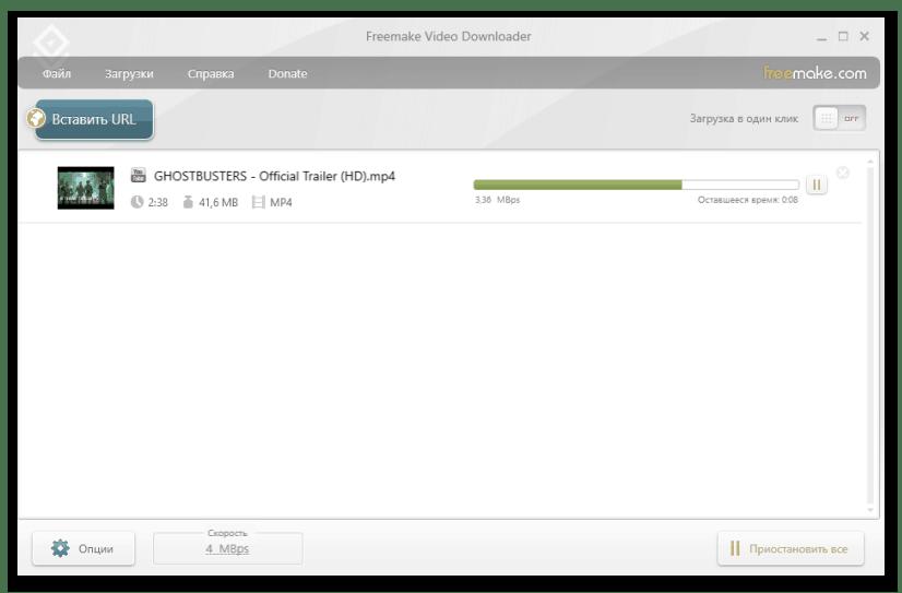 Использование Freemake Video Downloader для скачивания фильмов на компьютер
