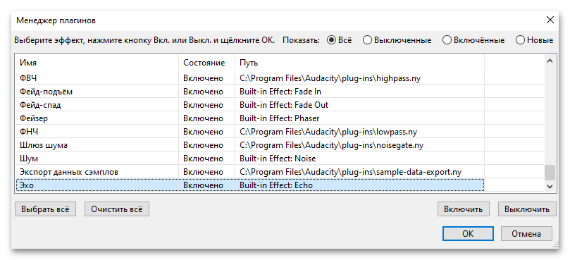 Использование плагинов настройки микрофона в Audacity