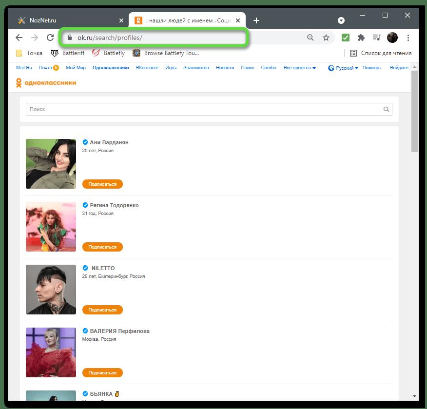 Использование поиска для просмотра закрытого профиля в Одноклассниках