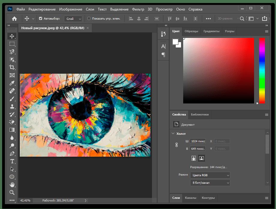 Использование программы Adobe Photoshop для обработки фотографий на компьютере