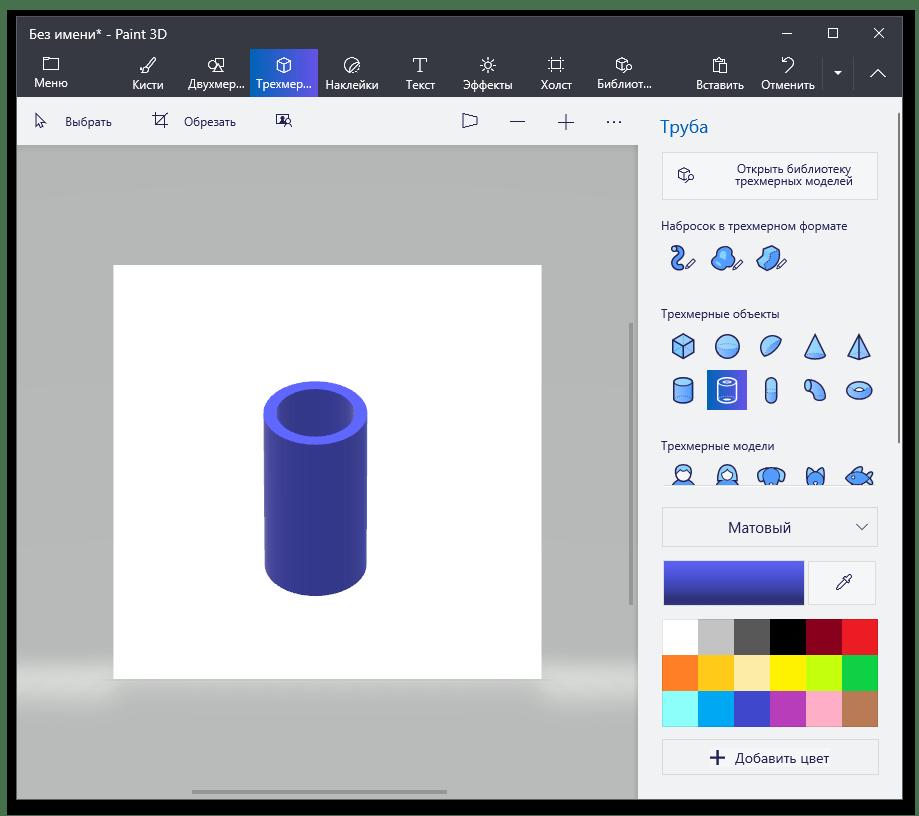 Использование программы Paint 3D для моделирования на компьютере