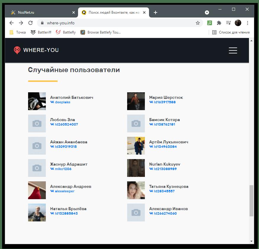 Использование сайтов для поиска человека в Одноклассниках без регистрации