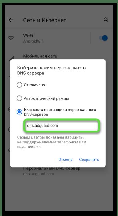 Изменение собственного ДНС для удаления рекламы из ленты в Одноклассниках через мобильное приложение