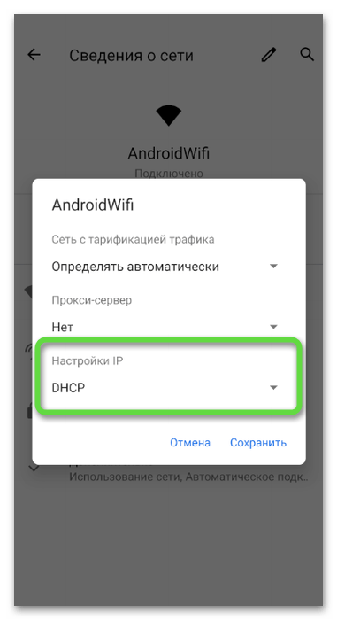 Изменение типа сети для удаления рекламы из ленты в Одноклассниках через мобильное приложение