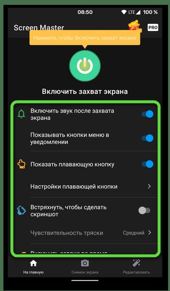 Изменить дополнительные параметры приложения для создания скриншота на смартфоне с ОС Android