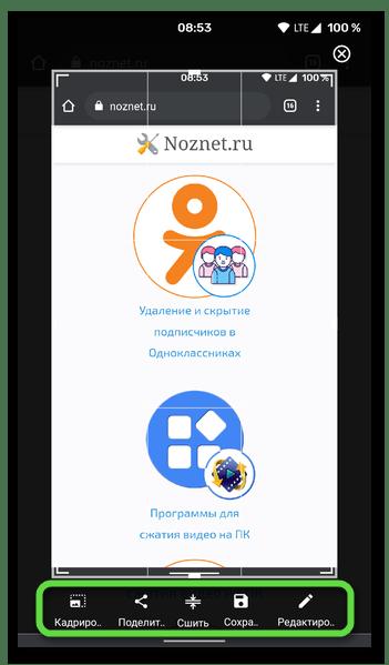 Изменить готовый снимок экрана с помощью приложения для создания скриншотов на смартфоне с ОС Android
