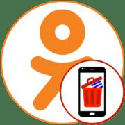 Как удалить Одноклассники с телефона