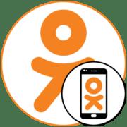 Как вывести на экран телефона значок Одноклассники