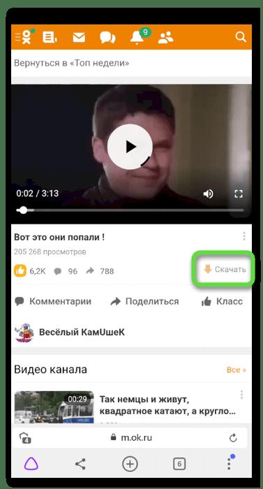 Кнопка для скачивания видео с Одноклассников на телефон через SaveFrom Helper