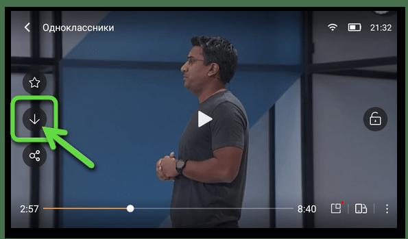 Кнопка для скачивания видео с Одноклассников на телефон через UC Browser