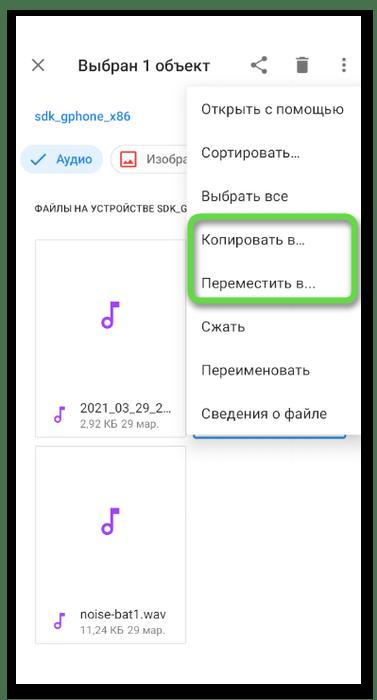 Кнопка копирования для скачивания музыки из Одноклассников на флешку на телефоне