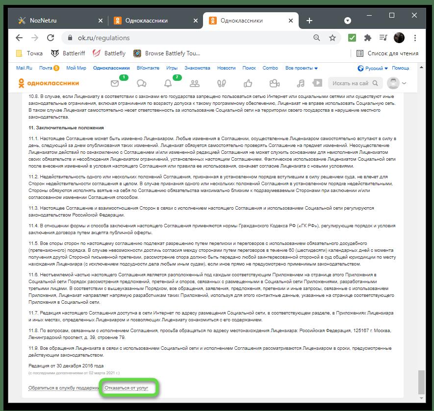 Кнопка отказа от услуг для удаления страницы в Одноклассниках на компьютере