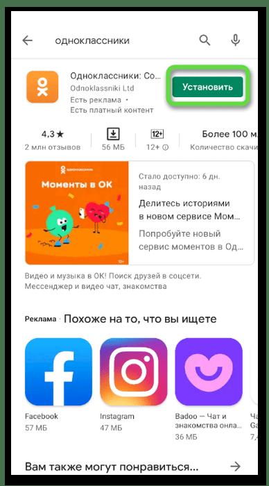 Кнопка скачивания приложения для скачивания приложения Одноклассники на телефон