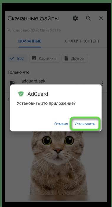 Кнопка установки блокировщика для удаления рекламы из ленты в Одноклассниках через мобильное приложение
