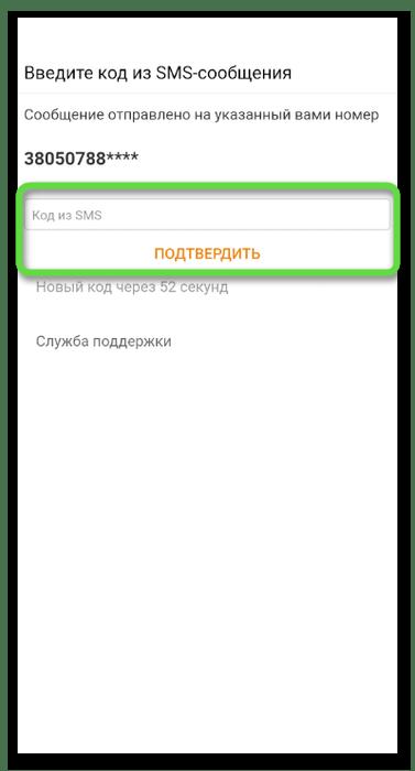 Код на телефон для восстановления Одноклассников после удаления на телефоне