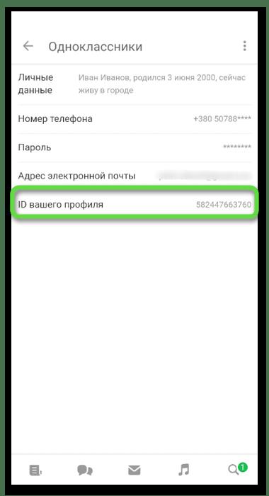 Копирование ссылки для открытия страницы профиля в Одноклассниках на телефоне