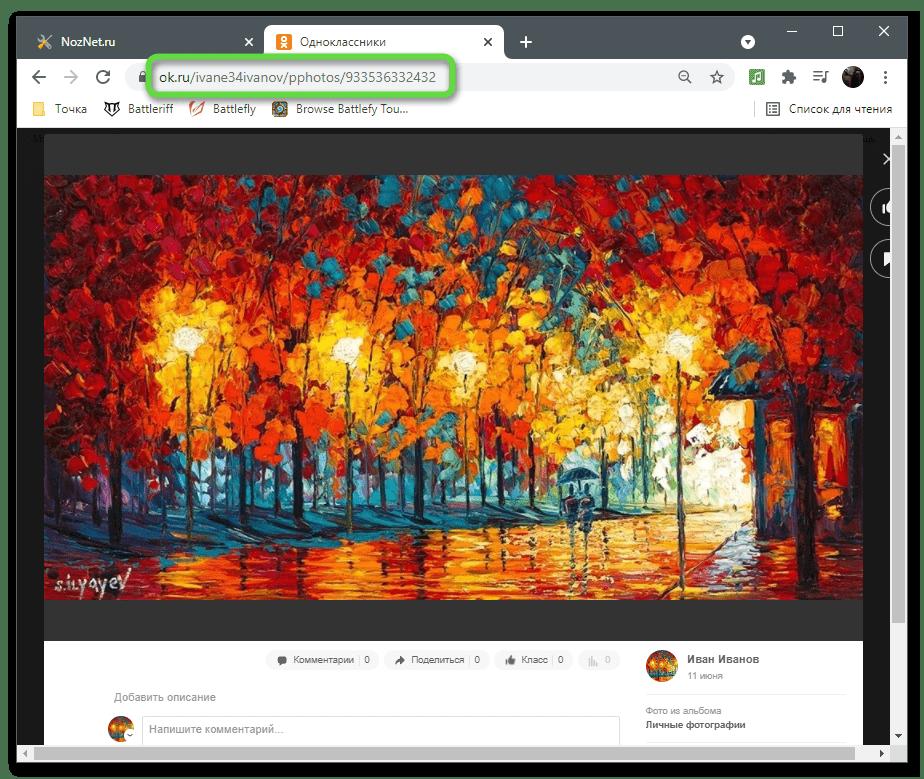 Копирование ссылки для просмотра фото в Одноклассниках без регистрации на компьютере