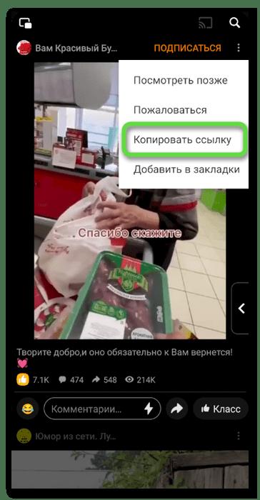 Копирование ссылки на ролик для скачивания видео с Одноклассников на телефон через специальное приложение