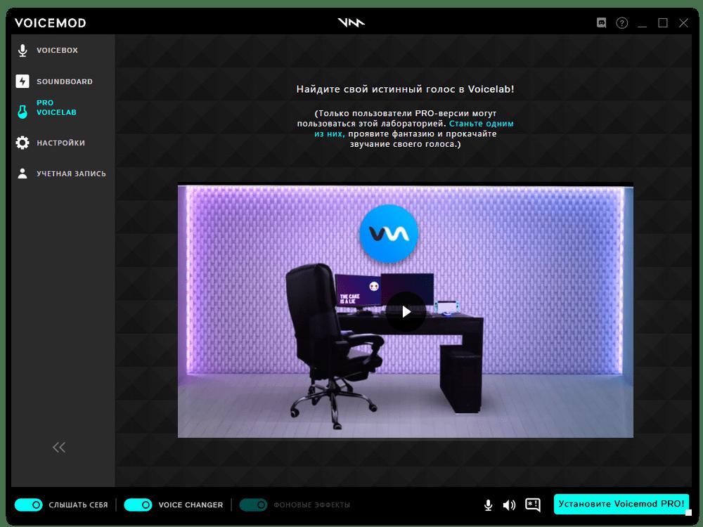 Лаборатория создания голоса Voicemod для использования в Discord