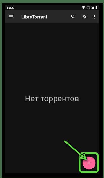 LibreTorrent для Android - кнопка добавления торрентов и магнет-ссылок в программу