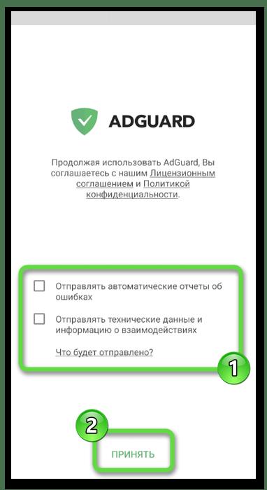 Лицензионное соглашение блокировщика для удаления рекламы из ленты в Одноклассниках через мобильное приложение
