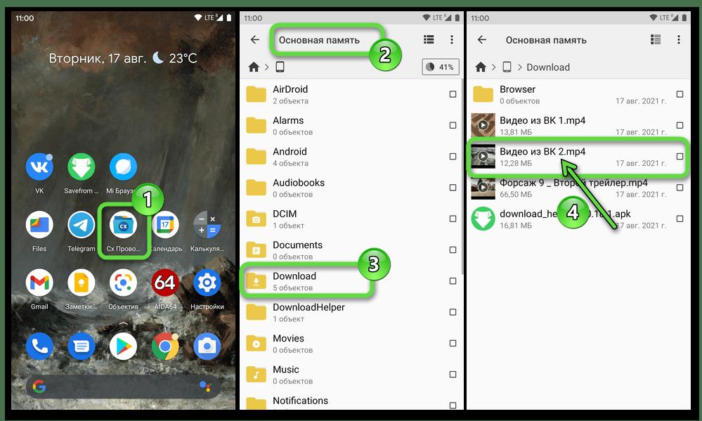 Mi Браузер для Android папка со скачанными через веб-обозреватель видеороликами из соцсети ВКонтакте
