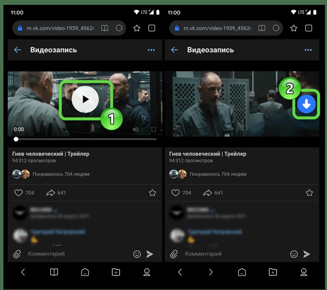 Mi Браузер для Android переход к скачиванию воспроизводимого в обозревателе видеоролика из ВКонтакте в память девайса