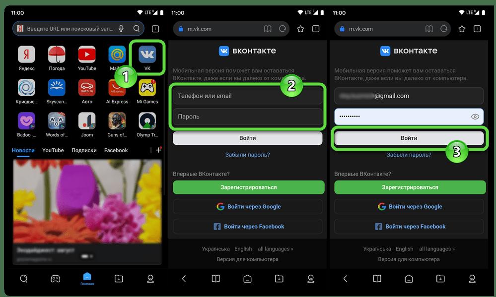 Mi Браузер для Android переход на мобильный сайт ВКонтакте, авторизация в социальной сети