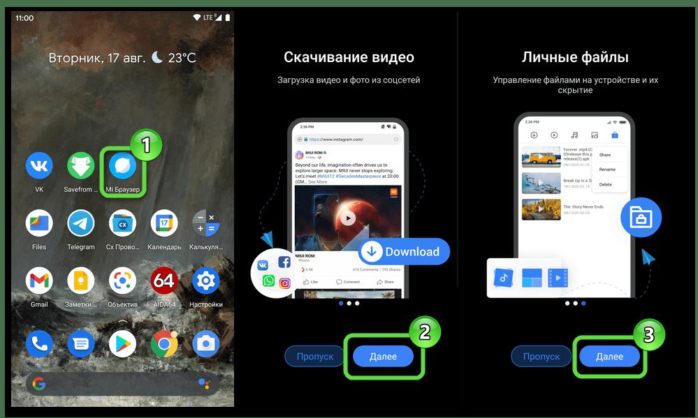 Mi Браузер для Android Первый запуск веб-обозревателя со встроенным загрузчиком видео из соцсетей, включая ВКонтакте