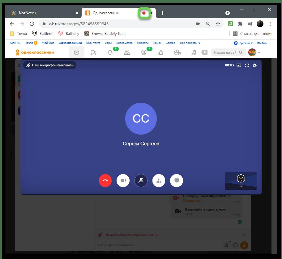 Начало общения для настройки видеозвонка в Одноклассниках на компьютере