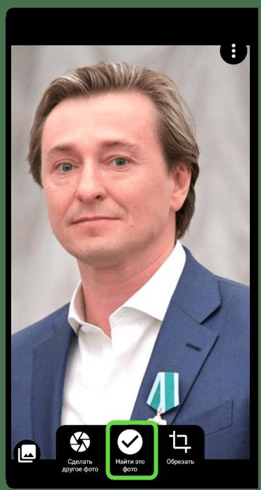 Начало поиска для поиска человека по фото в Одноклассниках через телефон в Photo Sherlock