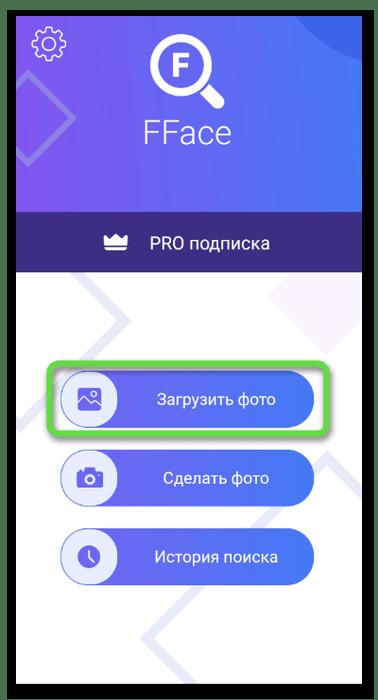 Начало работы для поиска человека по фото в Одноклассниках через телефон в Find Face