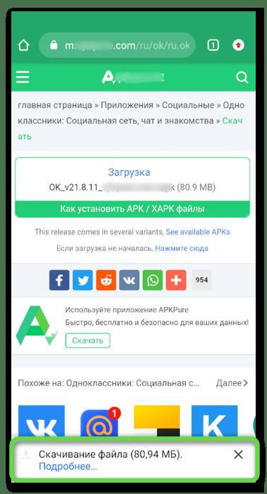 Начало скачивания для установки старой версии Одноклассники на телефон