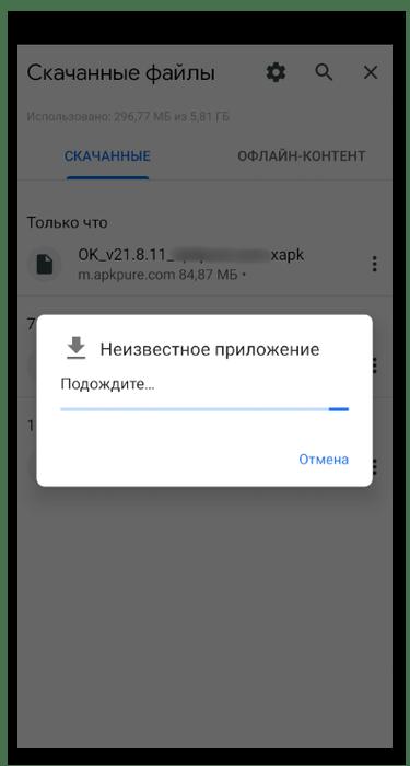 Начало установки для установки старой версии Одноклассники на телефон