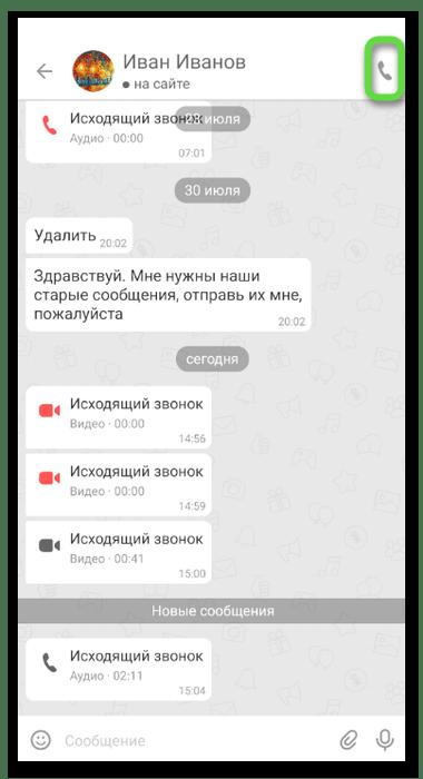 Начало звонка через сообщения для настройки видеозвонка в Одноклассниках через мобильное приложение