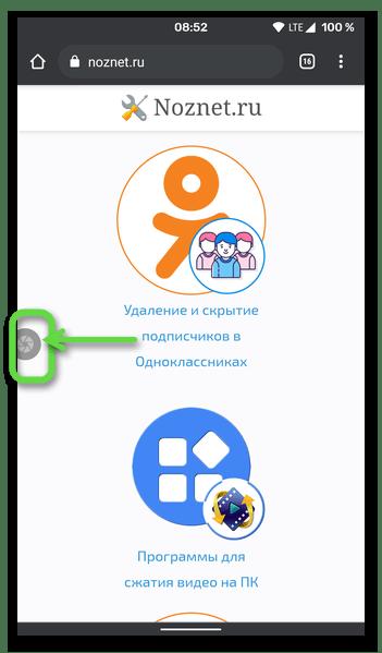 начать делать снимок экрана с помощью приложения для создания скриншотов на смартфоне с ОС Android