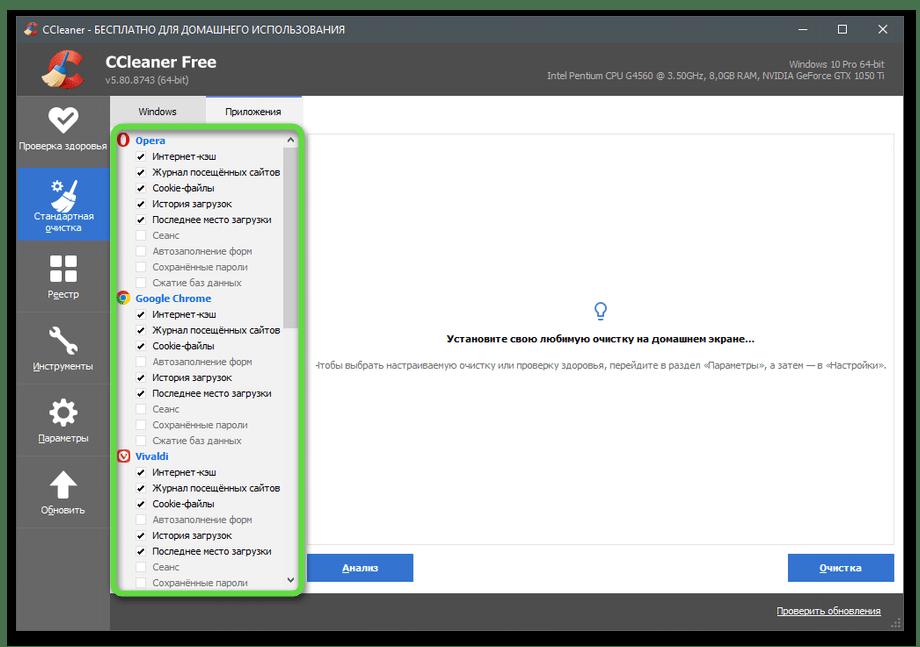 Настройка очистки браузера в программе для решения проблемы с открытием сообщений в Одноклассниках на компьютере