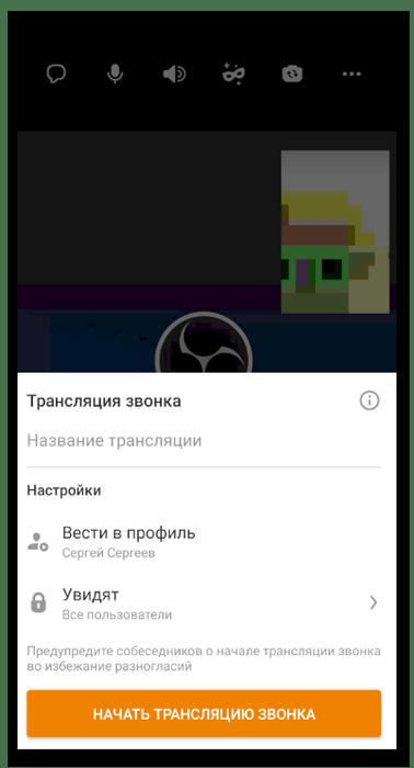 Настройка трансляции для настройки видеозвонка в Одноклассниках через мобильное приложение