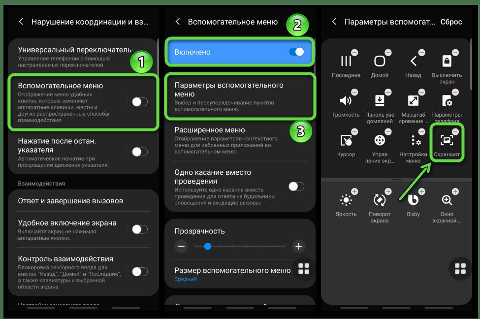 Настройка вспомогательного меню на устройстве с Samsung