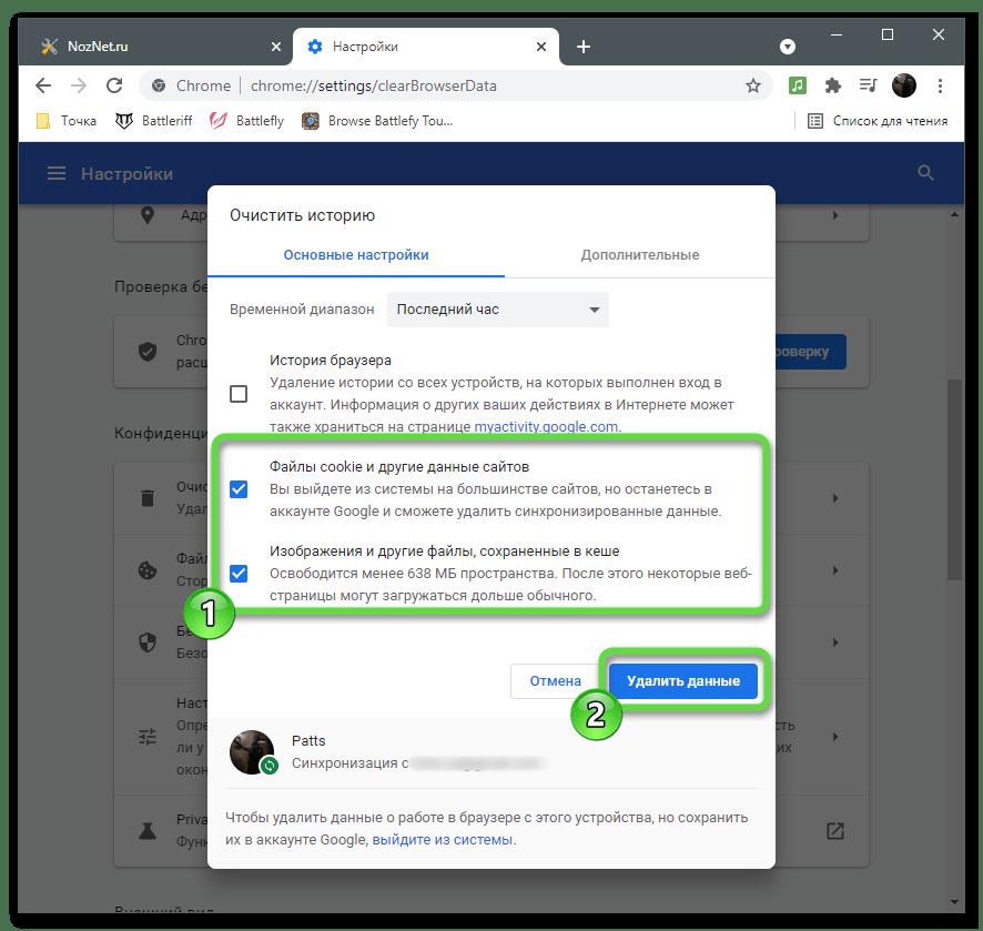 Очистка истории браузера для решения с открытием Одноклассников на компьютере
