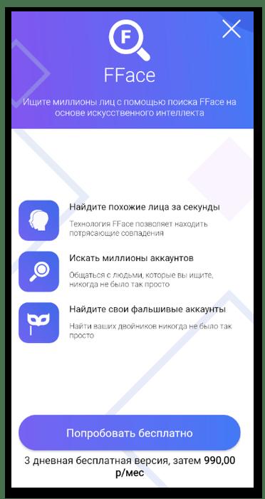 Оформление пробной версии для поиска человека по фото в Одноклассниках через телефон в Find Face