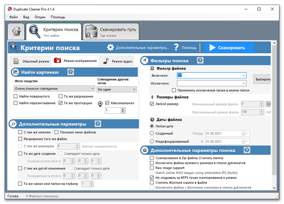 Окно программы Duplicate Cleaner Pro