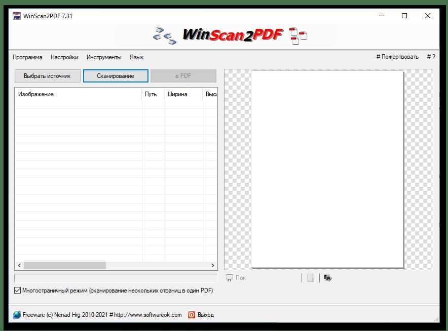 Окно программы WinScan2PDF