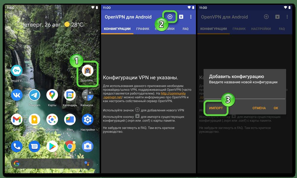 OpenVPN for Android запуск приложения, переход к добавлению файла конфигурации виртуальной сети