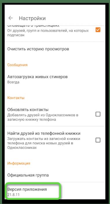 Определение текущей сборки для установки старой версии Одноклассники на телефон