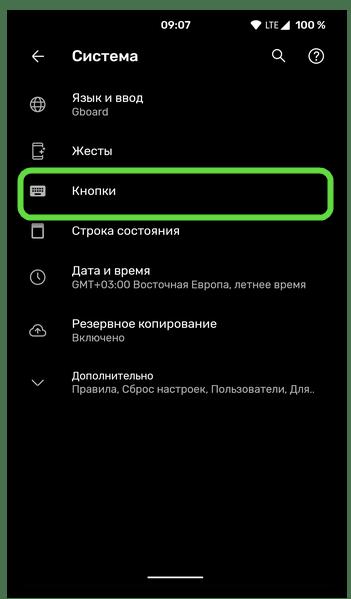 Открыть меню управления кнопками в разделе системных настроек на мобильном устройстве с ОС Android