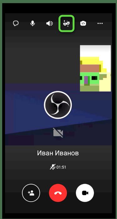 Открытие эффектов для настройки видеозвонка в Одноклассниках через мобильное приложение